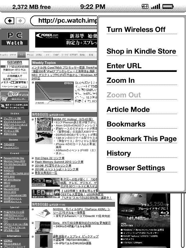 ブラウザは従来のNF BrowserベースからWebKitベースに改められている。動作速度は決して速いわけではないが、日本語の表示が可能となったことで、ウェブブラウジング用途に使うのも悪くはなさそう