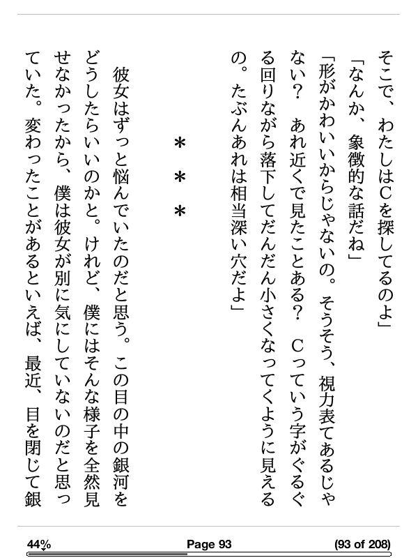 フォントが埋め込まれていれば縦書きのPDFも表示できる。今回表示しているのは7月に行なわれた電子書籍の即売イベント「電書フリマ」で販売された、鴨志田新悟著「ぐるぐる大回転」