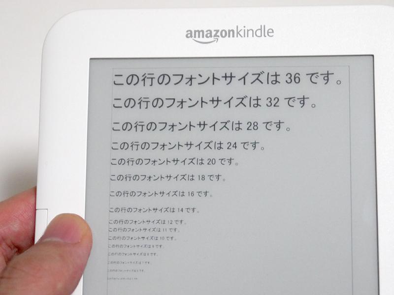 Kindleで表示したところ(右が拡大図)。文字のかすれがなく読めるのは14ptが限界のようだ。Kindle向けにPDFデータを出力する場合は、14ptを下限にしておけば、ズーム機能を使わなくともスムーズに読めるだろう