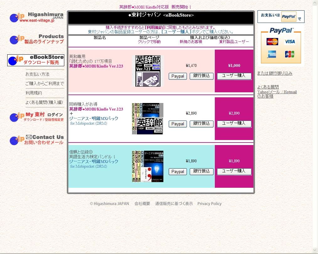 東村ジャパンの「英辞郎●MOBI/Kindle対応版」。購入手続きが済んだらダウンロードし、Kindleのdocumentsフォルダにコピーしておく