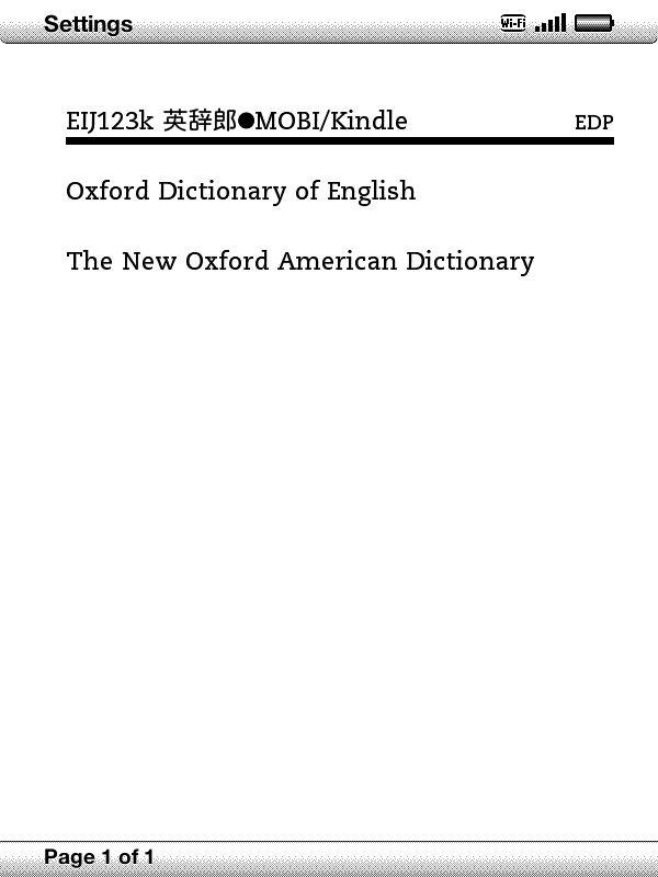 標準辞書を変更するための画面が表示されるので、「EIJ123k 英辞郎●MOBI/Kindle」を選択する。以上で設定変更は完了