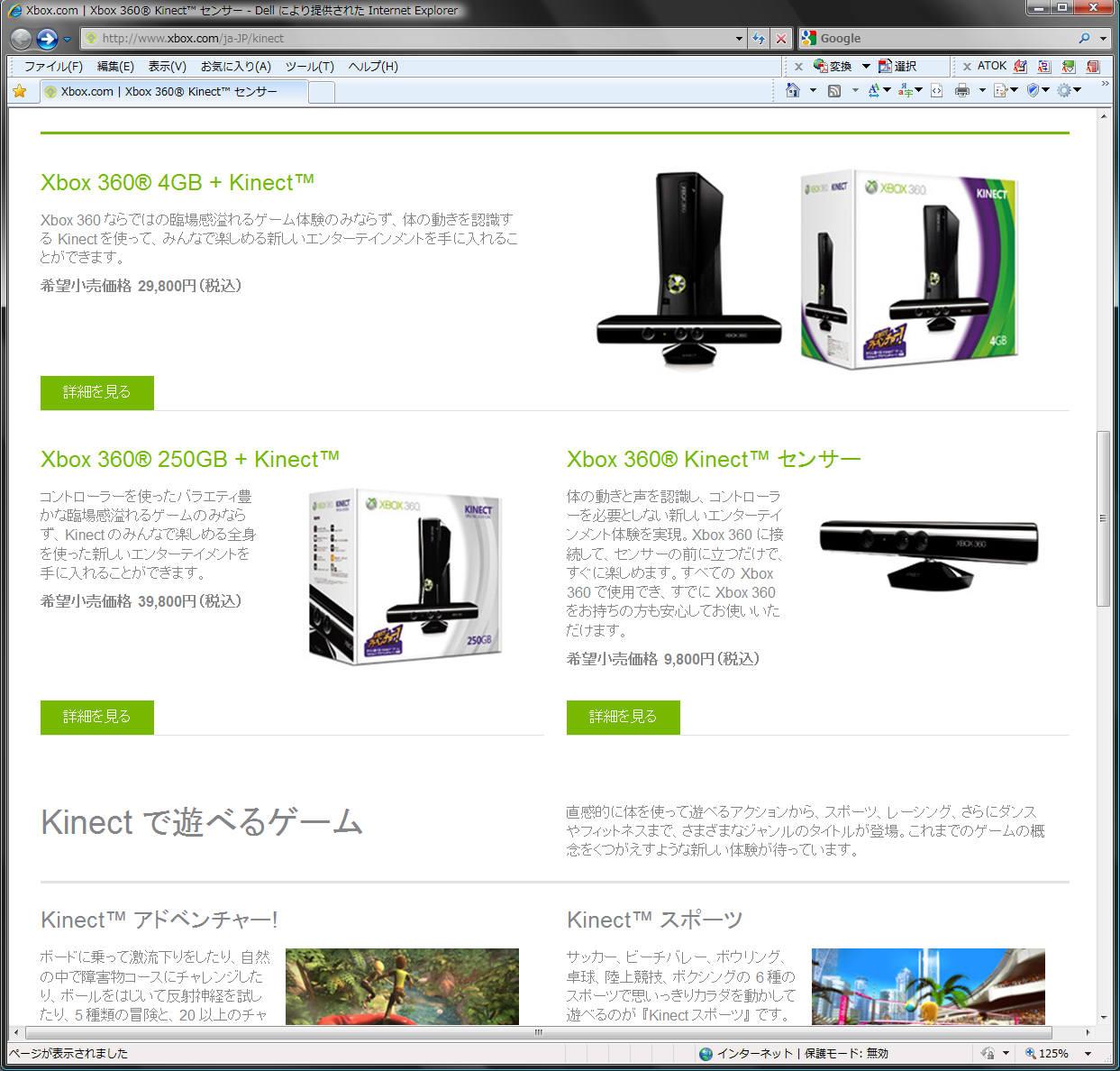 更新直後のマイクロソフト日本法人のKinectサイト。Kinectセンサーの価格が9、800円となっている