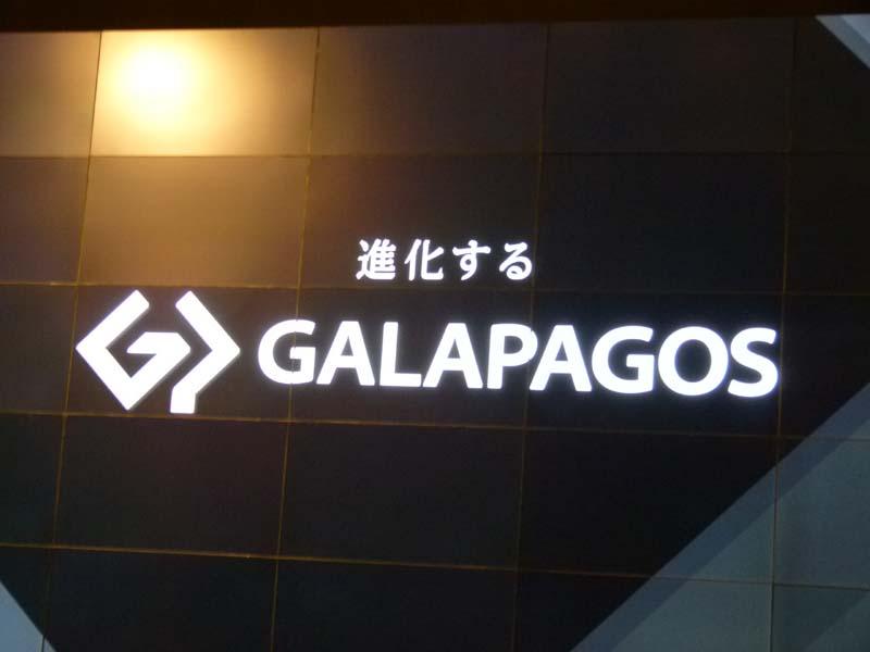 進化する GALAPAGOS