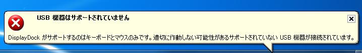 ドッキングベースのUSBコネクタに、キーボード、マウス以外のUSB機器を接続すると、このような警告メッセージが表示される