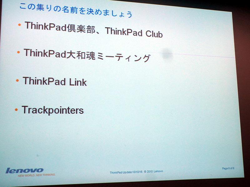 イベントの名前は4つの中から多数決で「ThinkPad大和魂ミーティング」に決定された