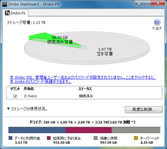 320GB、1TB、2TBのHDDを取り付けた状態。データ保存容量が1.13TBと、320GB×3よりやや多い。組み合わせによっては最低容量×台数分よりも多く利用できるようだ