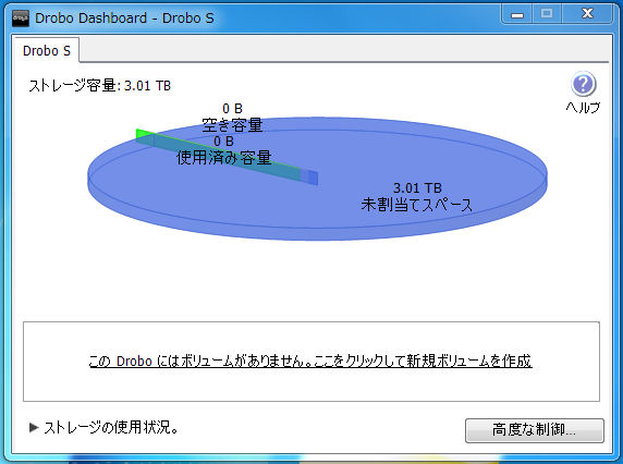 専用ツール「Drobo Dashboard」。Drobo Sを接続している場合には、ボリューム作成やフォーマットなどが行なえる
