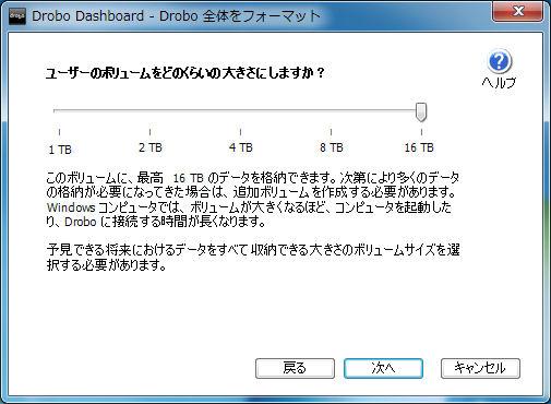 Drobo Sでは、フォーマット時にボリュームサイズを最大16TBまで指定できる。ここで設定した容量が、将来のHDD追加時の容量増の上限となるので、基本的には最大容量を指定しておけばいい。ちなみに、PCからは、HDD搭載数が少ない状態でも、ボリュームの容量がここで設定した容量として見える