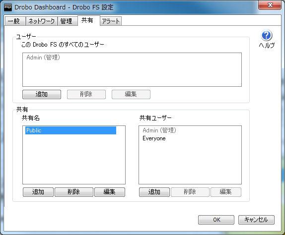 Drobo FS接続時には、ユーザー登録やアクセス制限など、NASに近い設定が可能となる