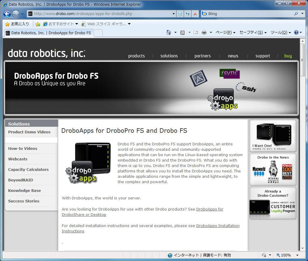 data roboticsの海外ホームページには、Drobo FS用のアドインソフト「DroboApps」が多数掲載されている