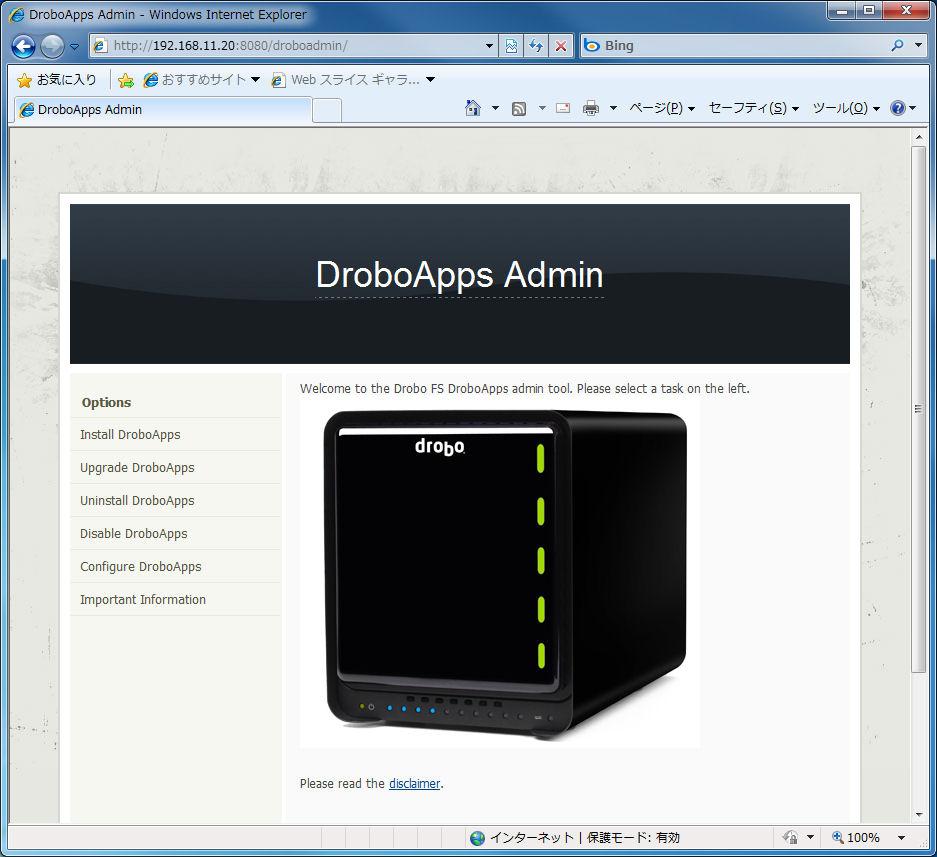 DroboAppsを追加することで、標準では搭載されていないWeb設定ツールが利用可能となる