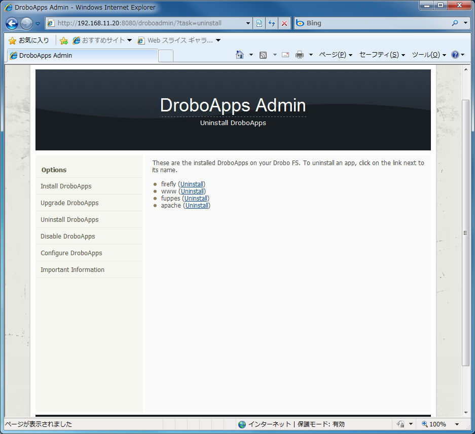 実際に、いくつかのDroboAppsをインストールしてみたが、ファイルをダウンロードしDroboApps専用フォルダにコピーしてDrobo FSを再起動するだけと、簡単に導入できた