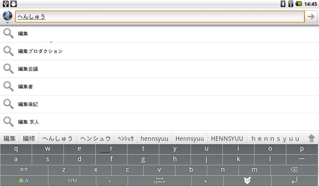 Simeji/横:日本語
