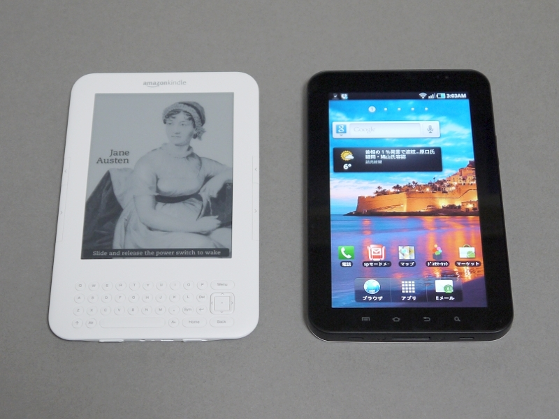 Kindle 3(左)との比較。画面サイズは本製品のほうが大きいが、筐体サイズはほぼ同等