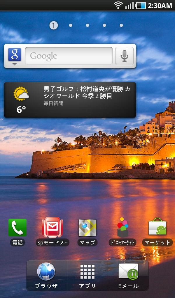 ホーム画面。初期状態では検索ボックスと天気&ニュースの2つのウィジェットが表示されている