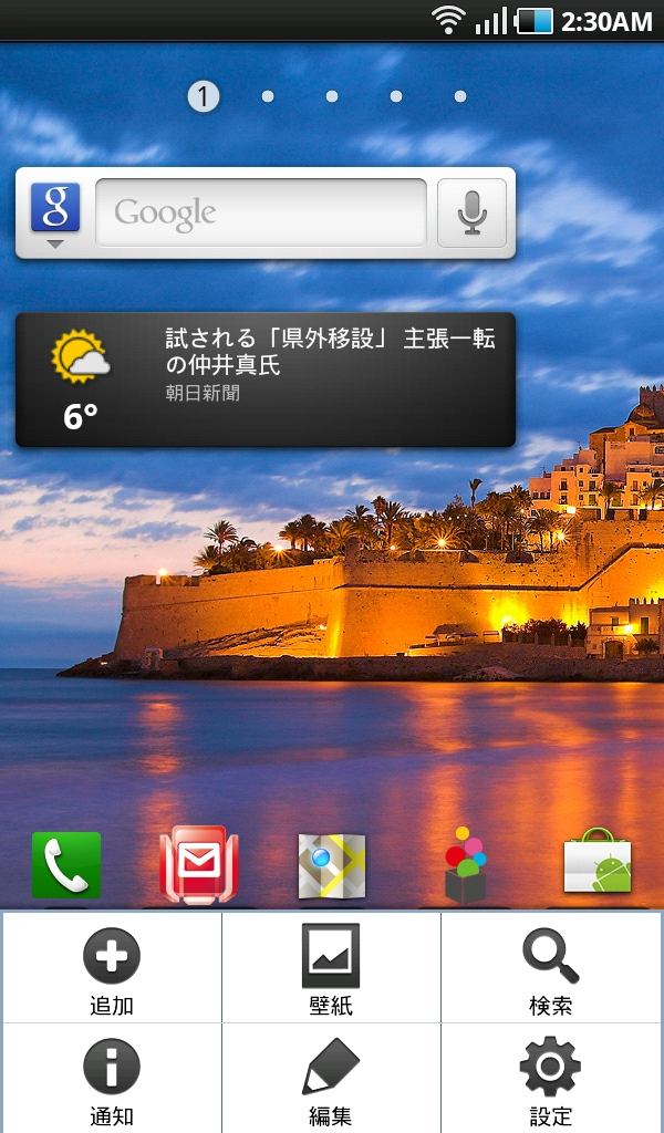 メニューボタンをタッチすると、画面下からコンテクストメニューが表示される。これは多くのアプリで共通の動作だ