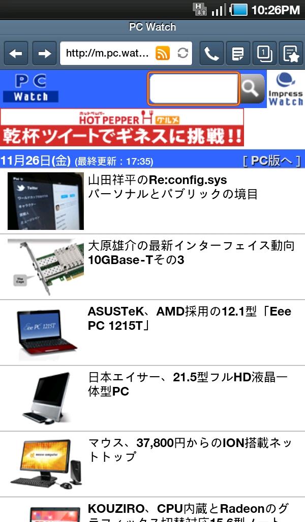 ブラウザでPC Watchトップページを表示したところ。PC版ではなくモバイル版のトップページが表示される。画面スクロールやページ切替などの挙動については動画を参照されたい