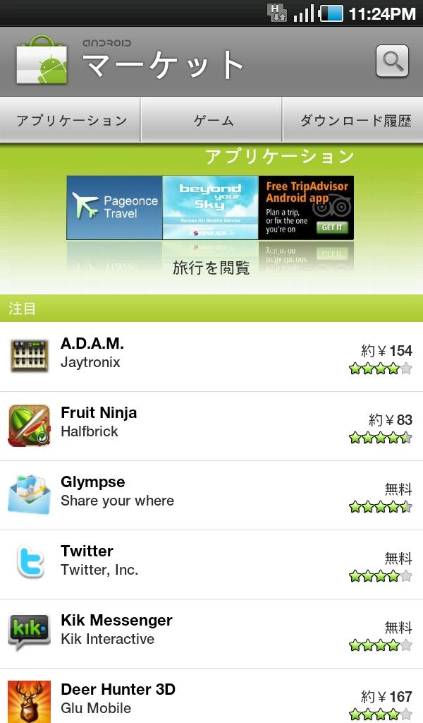 Androidマーケットからアプリをダウンロードできる