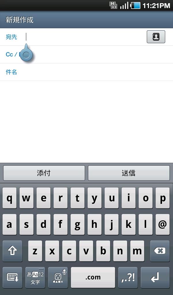 IMEは「Samsung日本語キーボード」がセットされている。キーレイアウトやデザインなどはiPhone/iPadとよく似ており個人的には悪くないと感じた