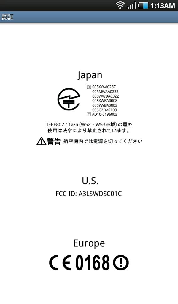 iPad発売時に個人輸入が続出して物議を醸した技適マークだが、本製品では本体裏面に印刷されておらず、設定画面から表示する仕様になっている