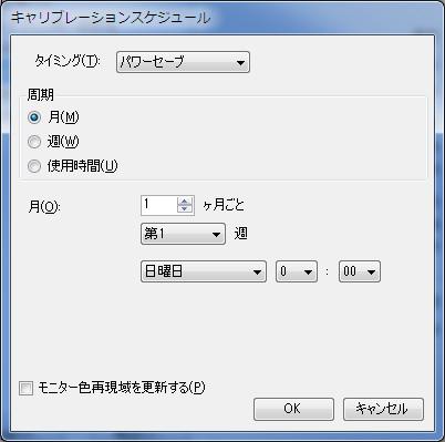 ColorNavigator/キャリブレーションスケジュール。OSDだけでなく、ここでも自動キャリブレーションの設定ができる