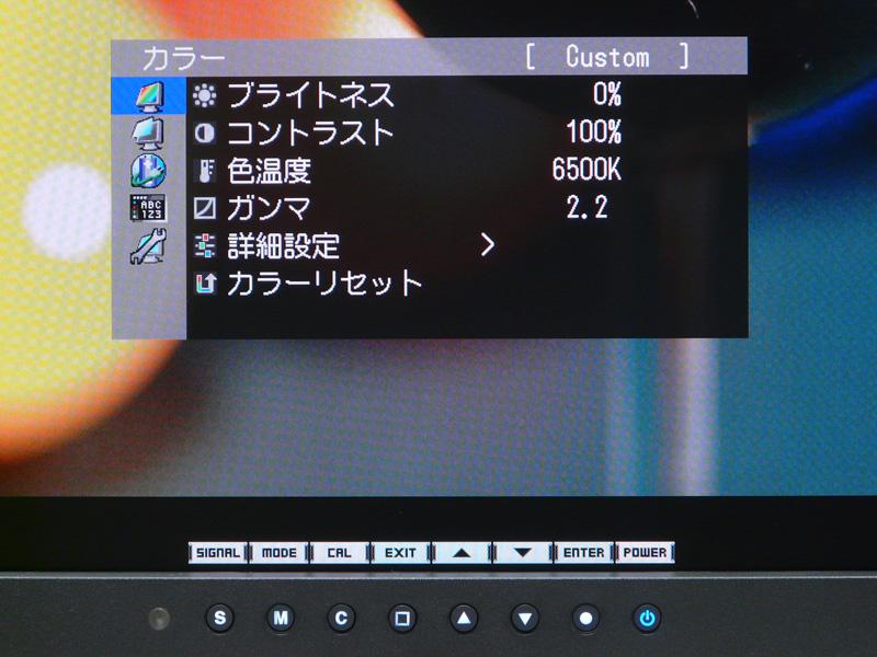 OSD/トップメニュー。下のボタンの輝度も調整できる