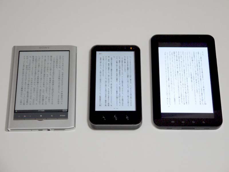 左から、SONY Reader Touch Edition(6型)、GALAPAGOSモバイルタイプ(5.5型)、GALAXY Tab(7型)。いずれも輝度は最大にしている。かなりまぶしいGALAXY Tabに比べると適正な明るさだ
