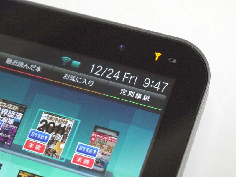 画面の右上にはバッテリ残量および無線LANに関する通知領域がある