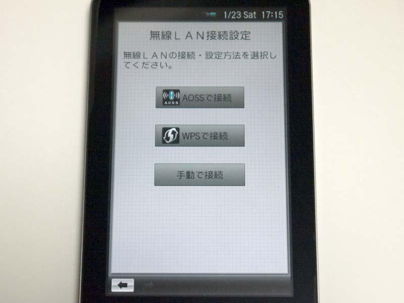 最初は無線LAN設定から。AOSSおよびWPS対応機器であればスムーズに登録できる