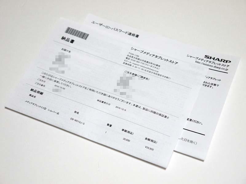 「ユーザーID・パスワード連絡書」は納品書と2枚重ねで同梱されており、たいへん見つけにくい