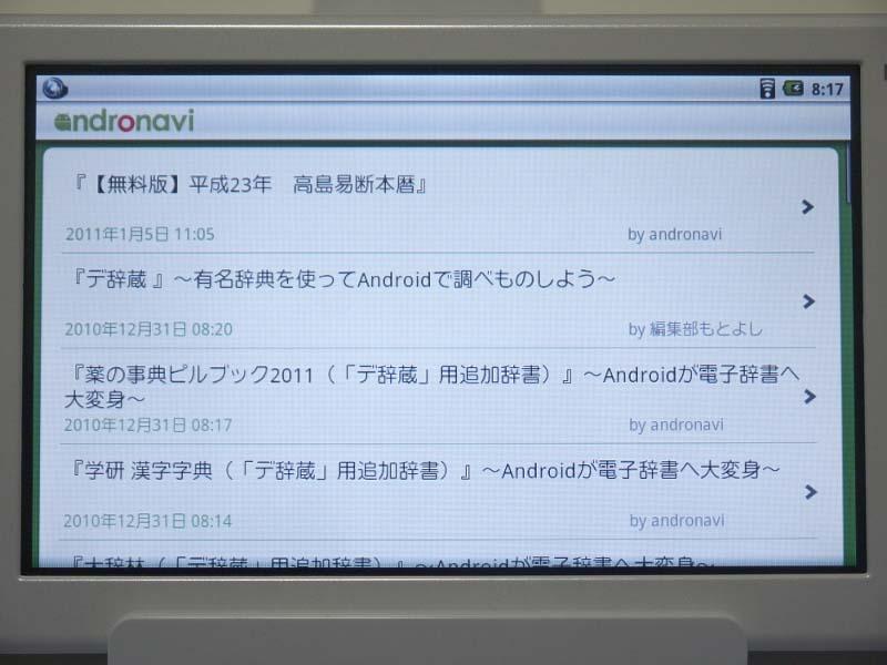 andronavi(アンドロナビ)はNECビックローブが運営するAndroidアプリのストアで、国内アプリの紹介文が充実していることが特徴