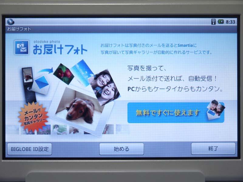「お届けフォト」サービスを利用することで、メールで送信した写真を取り込んで表示することが可能
