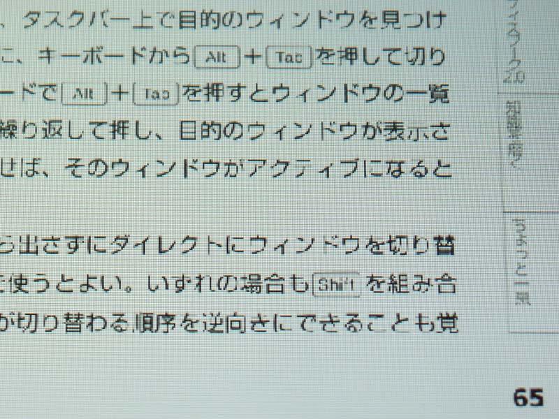 本製品(左)はGALAXY Tab(右)に比べて解像度が低いため、細かいところの文字はかすれがち。E Inkほどのジャギーが出るわけではないが、自炊データのビューアとしてはやや厳しい感がある