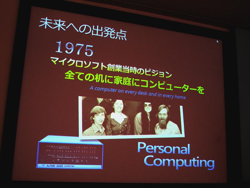 「すべての机に家庭にコンピューターを」というビジョン