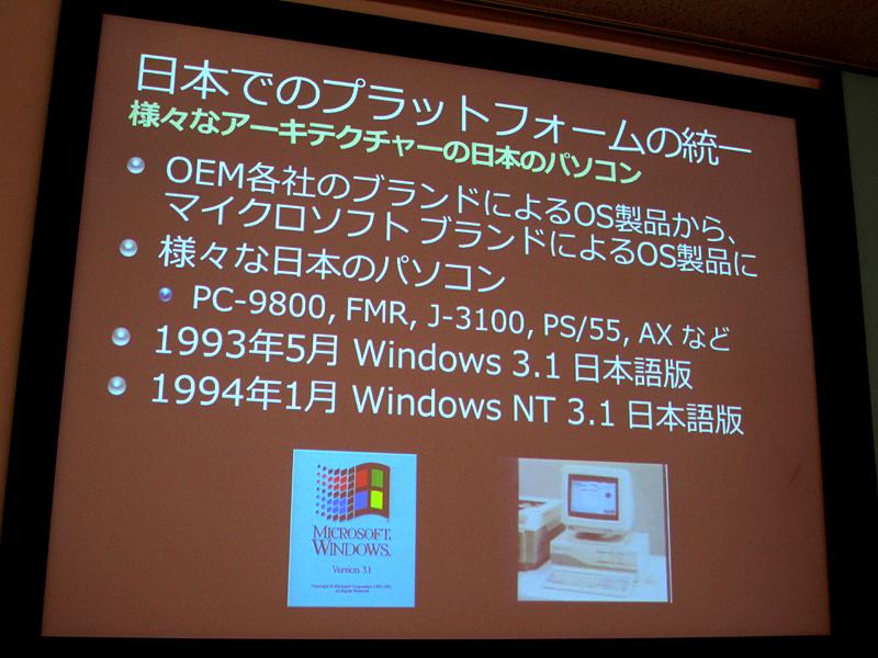 日本におけるPCプラットフォームの統一