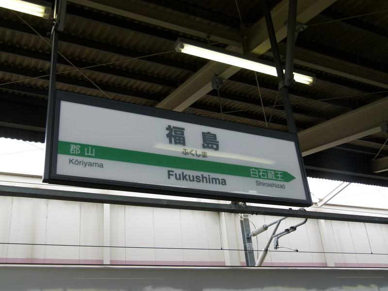 NECワイヤレスネットワークスは福島駅から車で約20分の距離にある