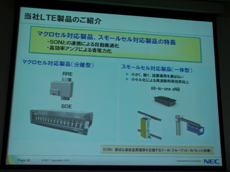 マクロセルの分離型、スモールセルの一体型を展開するLTE製品