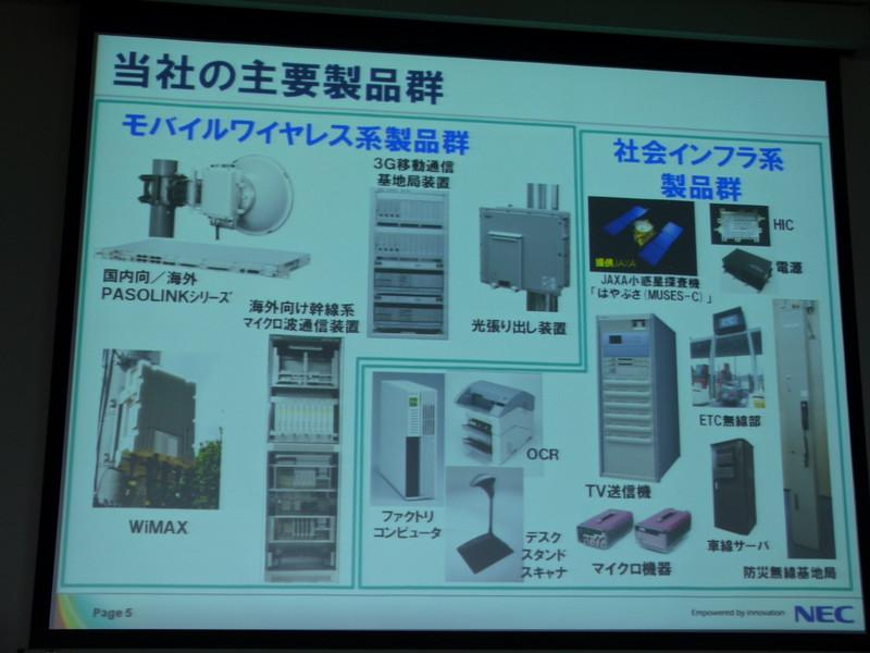 主要製品は通信系インフラやファクトリーコンピュータ。社会インフラ系には小惑星探査機はやぶさも