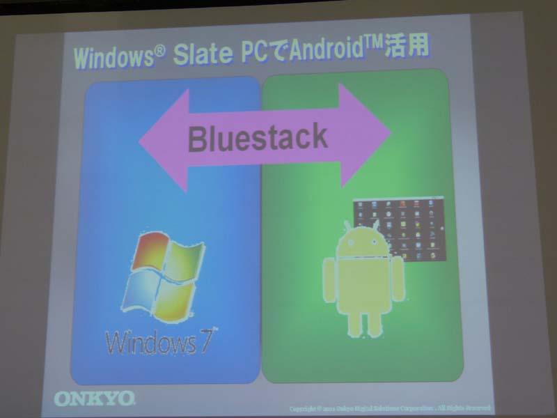 Bluestackのデモストレーション。Windows上でAndroidのアプリケーションが動作する