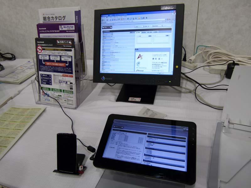 アクシスソフトの名刺情報管理サービスのデモストレーション