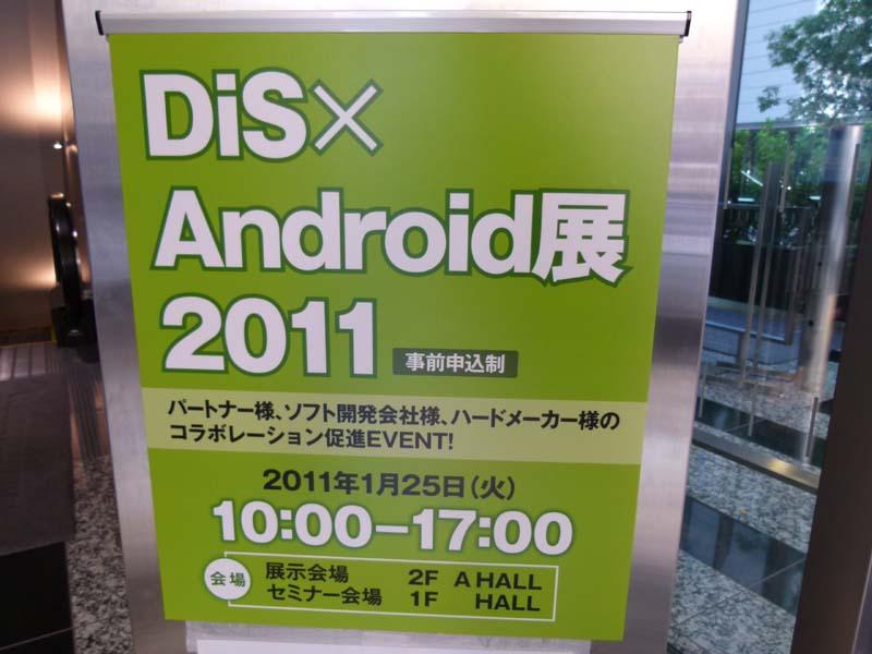 東京・秋葉原のベルサール秋葉原で開催された「DiS×Android 展 2011」