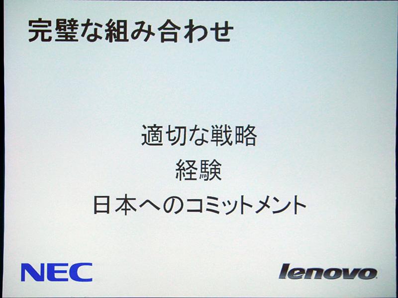 NECとレノボの組み合わせ