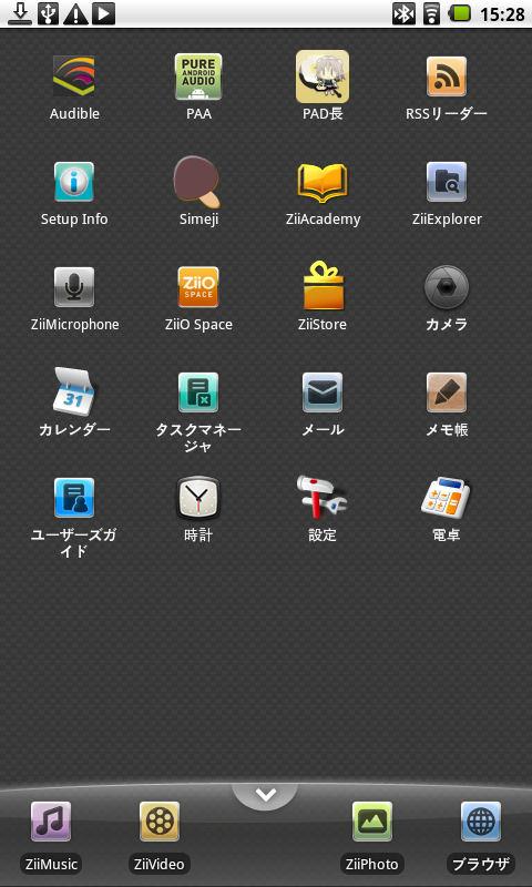 アプリケーションアイコン画面。いくつかは標準アプリではなく、筆者がインストールしたものも含まれている