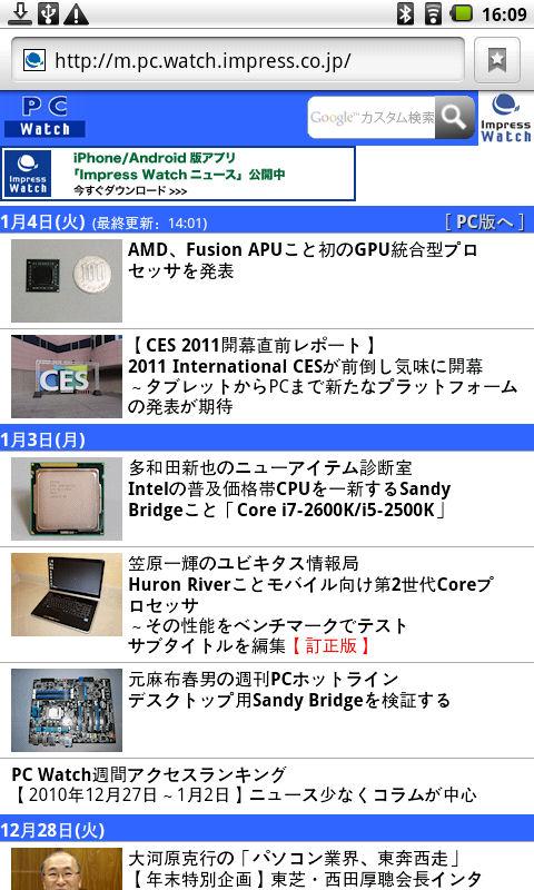 Webブラウズも十分快適だ。PC Watchの場合、ケータイフルブラウザやスマートフォン用に最適化されたページが表示される