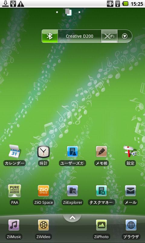 ZiiOのホーム画面。最下段中央の上矢印アイコンにタッチすると、画面が切り替わり、アプリケーションアイコンが表示される