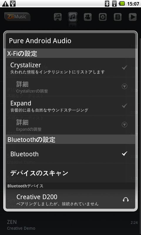X-FiオーディオテクノロジーやBluetoothに関する設定が行なえるPure Android Audioアプリケーション