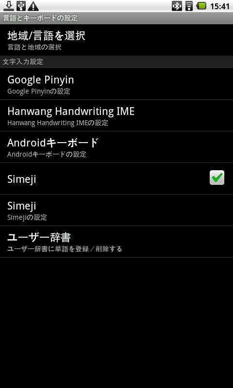 標準では日本語入力IMEはインストールされていないが、フリーのIME「simeji」の導入が可能
