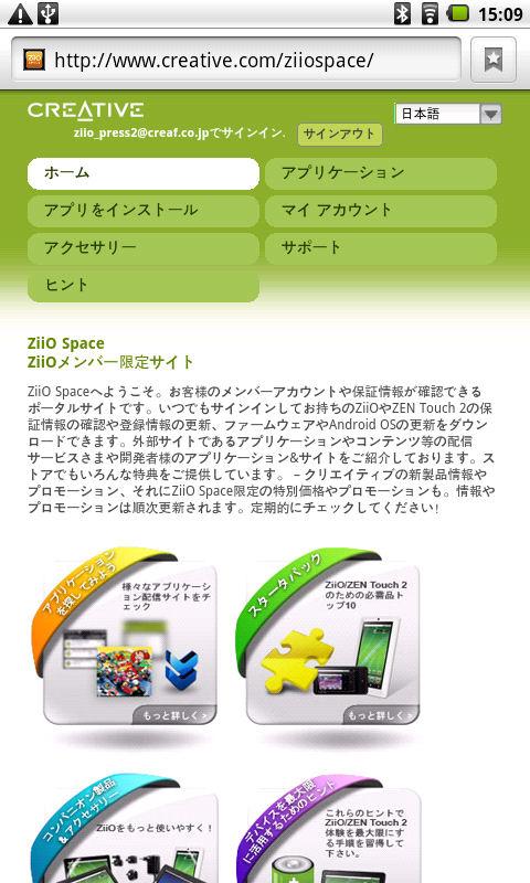 ホーム画面にある「ZiiO Space」アイコンにタッチすると、専用ポータルサイトの「ZiiO Space」にアクセスできる。ZiiO Spaceには、ZiiOを活用するためのAndroidアプリのダウンロードサイトへのリンクなどがある