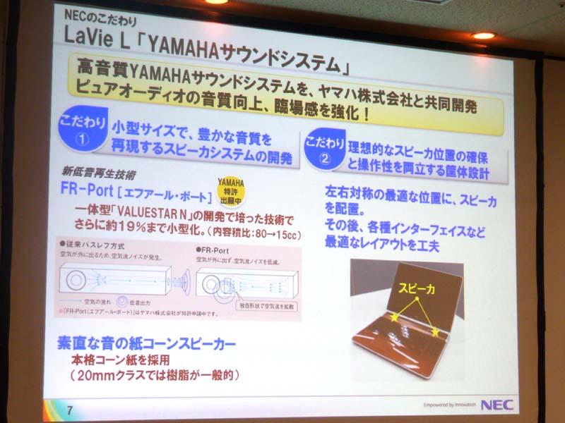 LaVie Lにヤマハのサウンドシステムを搭載