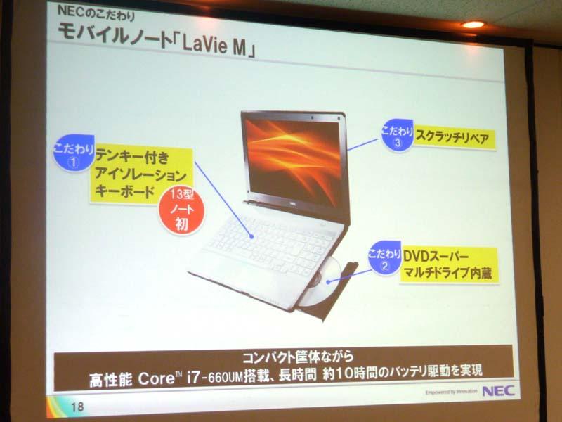 2スピンドルになったLaVie M。キーボードは13.3型では初めてのテンキー付きアイソレーションタイプ